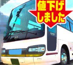 [中型バス]H15年・日野セレガ・KL-RU1JHEA