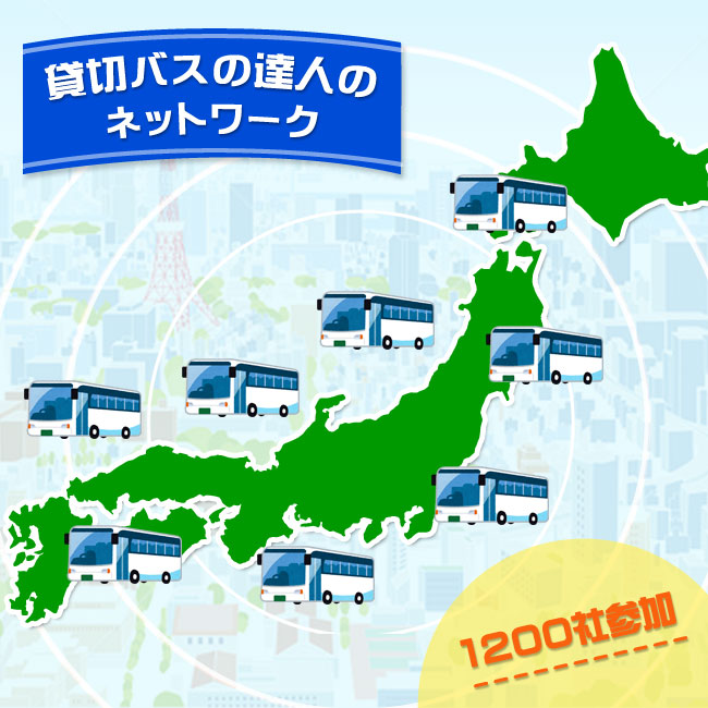 バスの達人ネットワーク